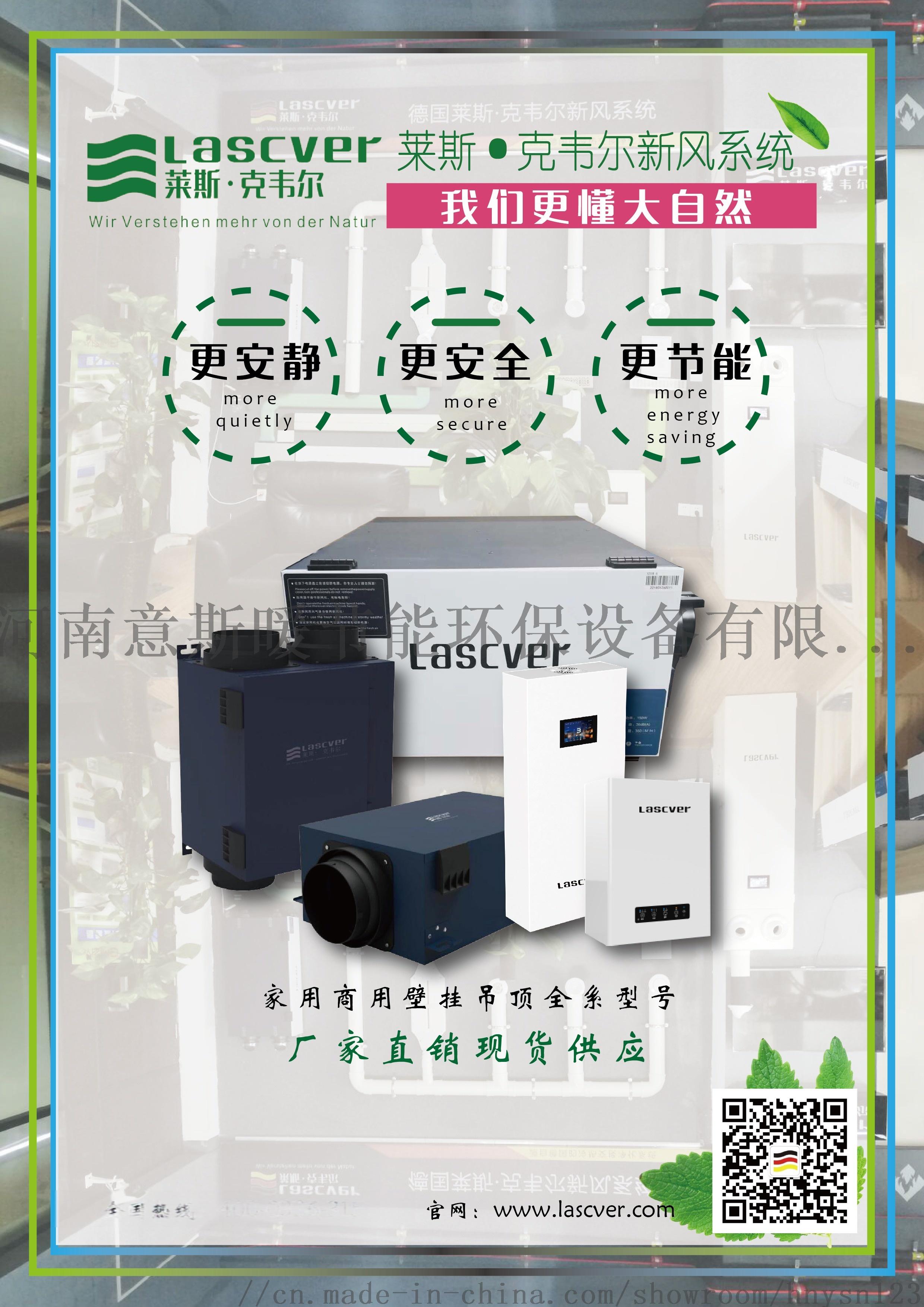鄭州新風系統廠家限時促銷Lascver壁掛機櫃機837243135