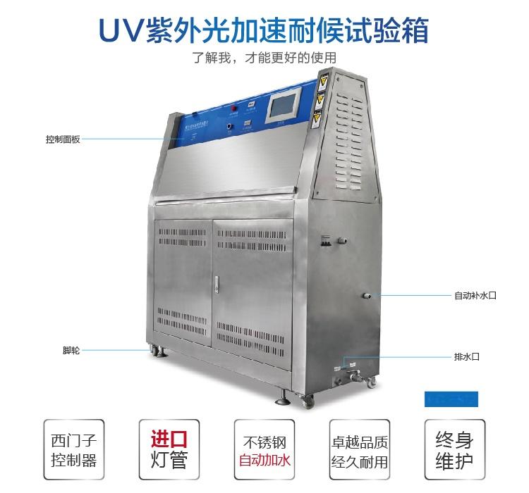 HD-E802紫外光加速耐候试验箱-02.jpg