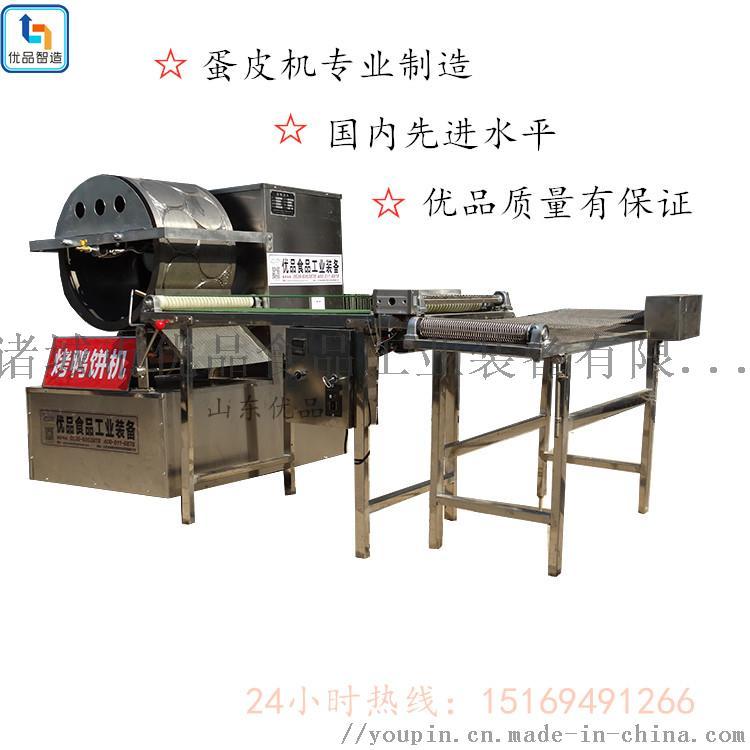 专业制造蛋皮机,行业厂家,为客户定制120715152