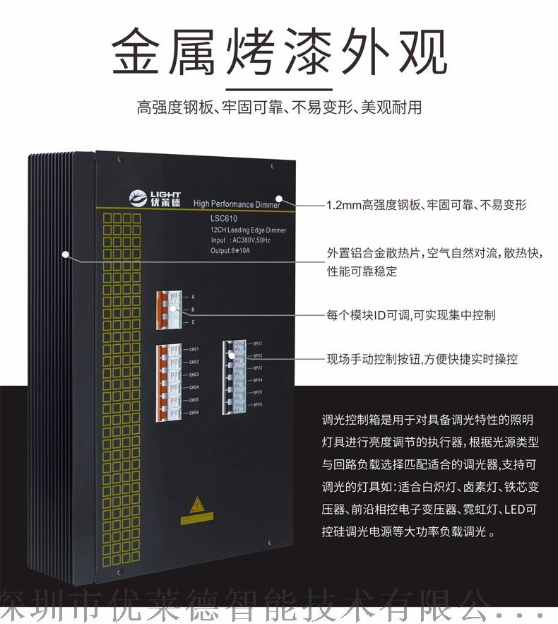 610调光硅箱_02.jpg