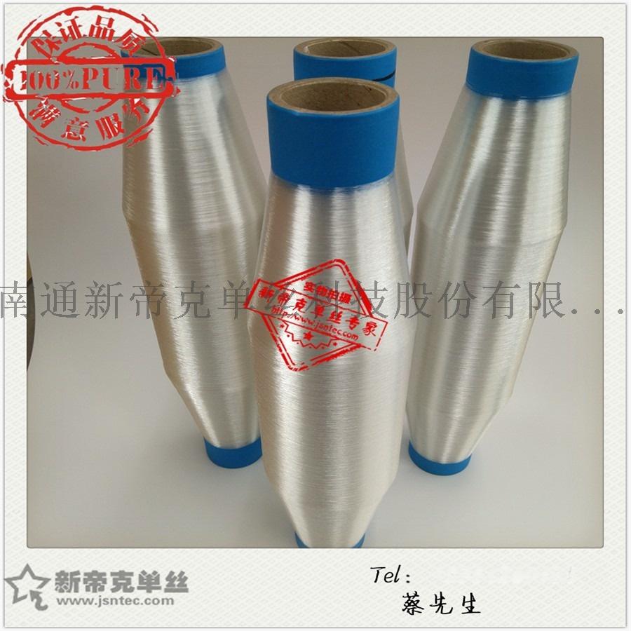 0.10mm 涤纶单丝