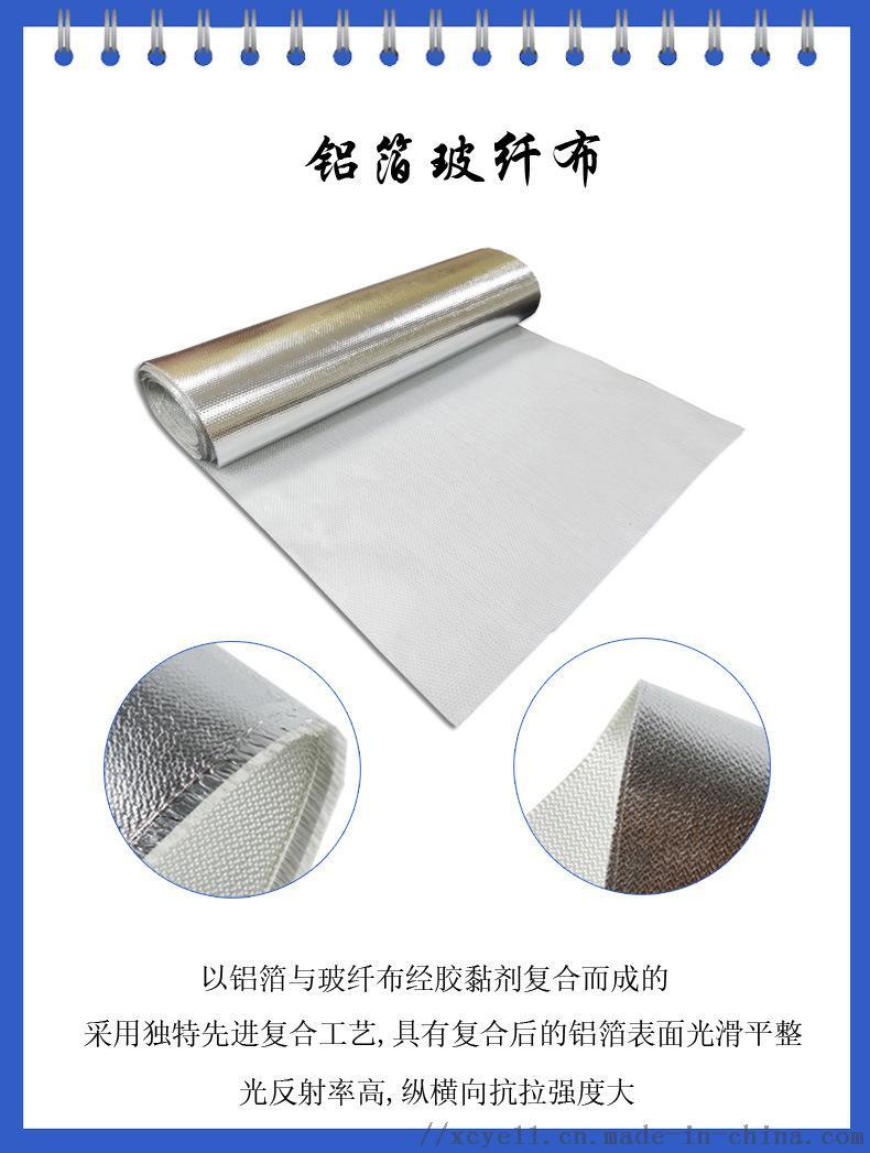 铝箔玻纤布主图.jpg