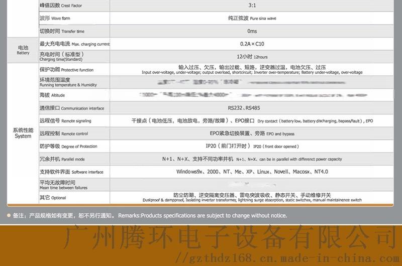 宝星UPS电源 天王星系列GT10K-GT500K120631095