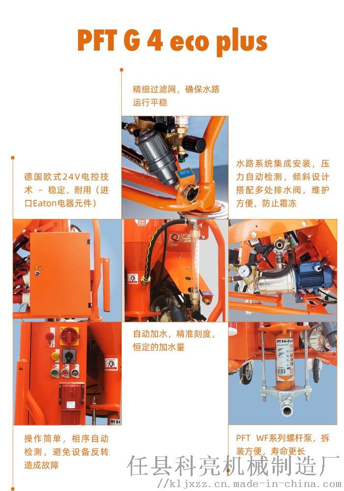 专业小型石膏喷涂机在施工上可谓是得心应手131480182