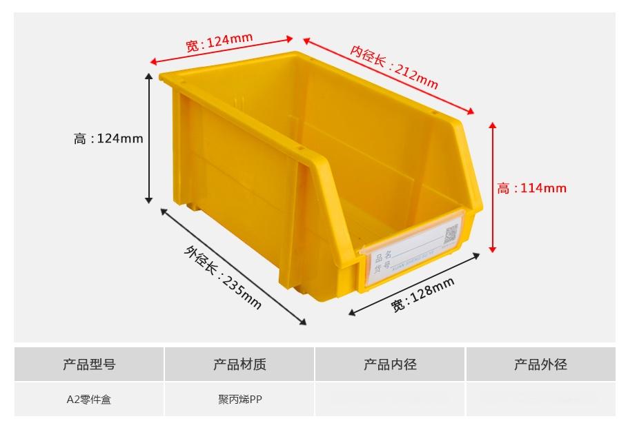 A2零件盒_01.jpg