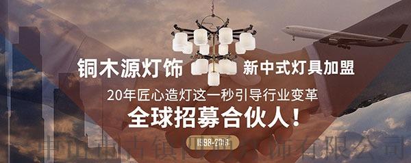 加盟品牌新中式灯饰好不好-铜木源117358805