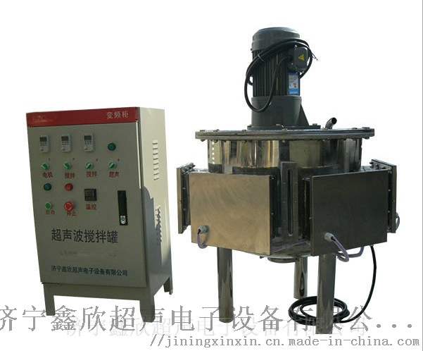 超聲波攪拌罐 清洗、分離、更徹底 反應釜 濟寧鑫欣762572362