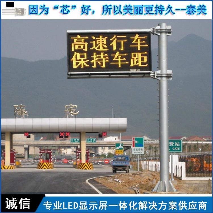 道路交通诱导信息LED显示屏794105625