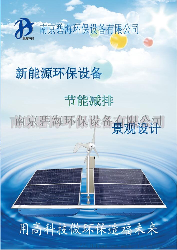 太阳能潜水曝气机,河道治理增氧机74760835