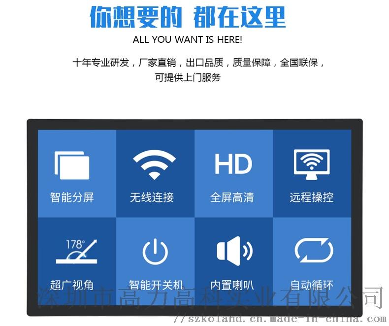 65寸壁挂广告机图片视频播放器高清1080P显示屏64066702
