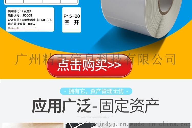 杭州仓发货 精臣固定资产标签打印机系统集成84558805