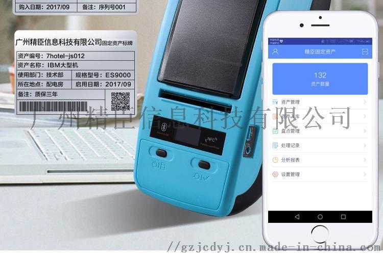 长沙精臣固定资产管理系统标签打印机 银行企业84993185