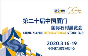 2020第二十届中国厦门国际石材展览会