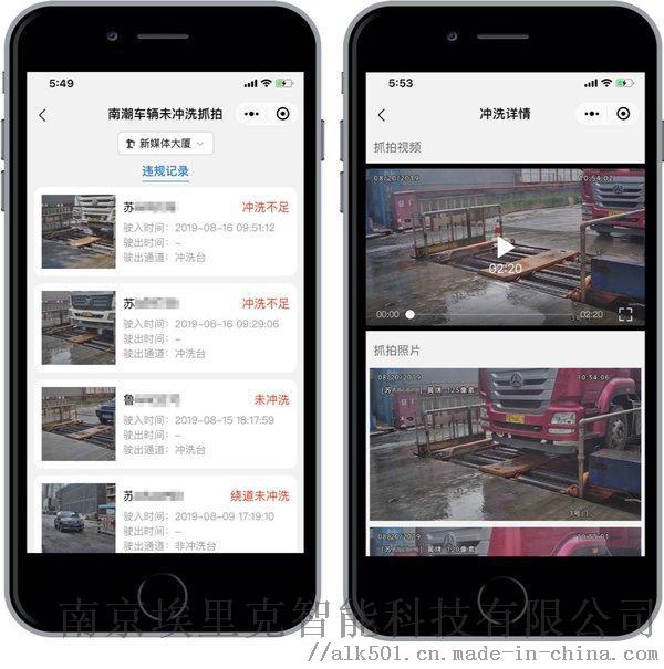 南京智慧工地车辆未冲洗拍摄系统厂家947099465
