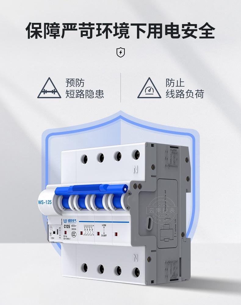 威胜智能微断-PC端详情_05.jpg