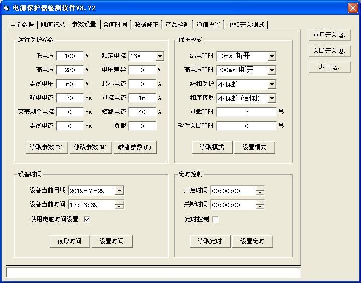 v8.72设置界面-3.jpg
