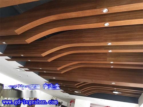 造型木纹铝方通吊顶 木纹铝方通造型顶.jpg