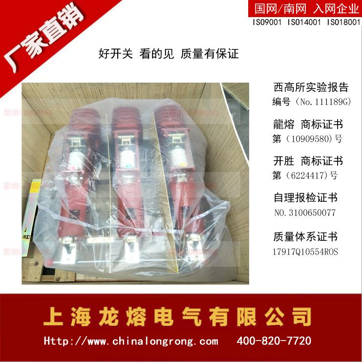 阿里 龙熔FZN25-12 产品图片-3