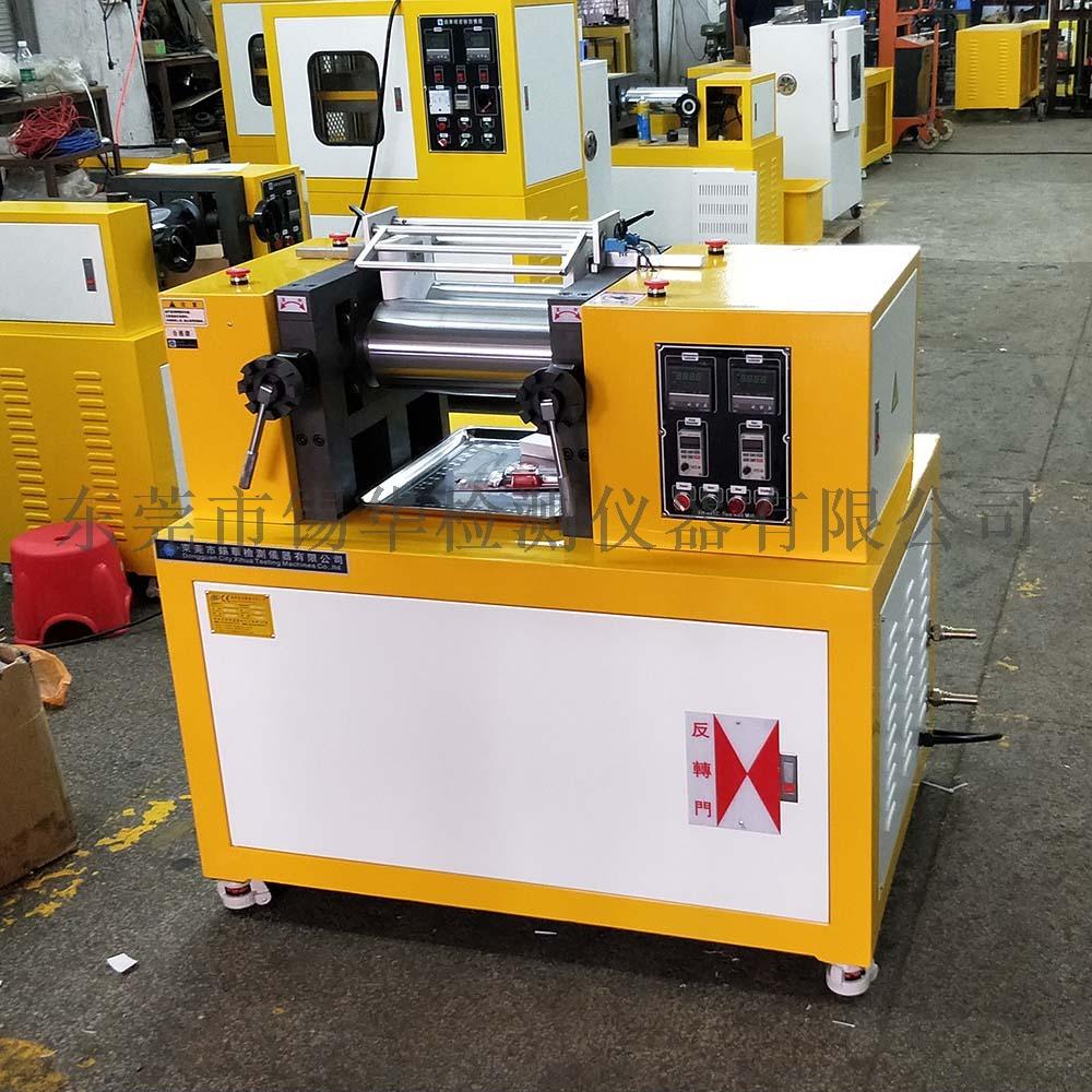 锡华xh-401CE实验用小型两辊机塑料专用74318895