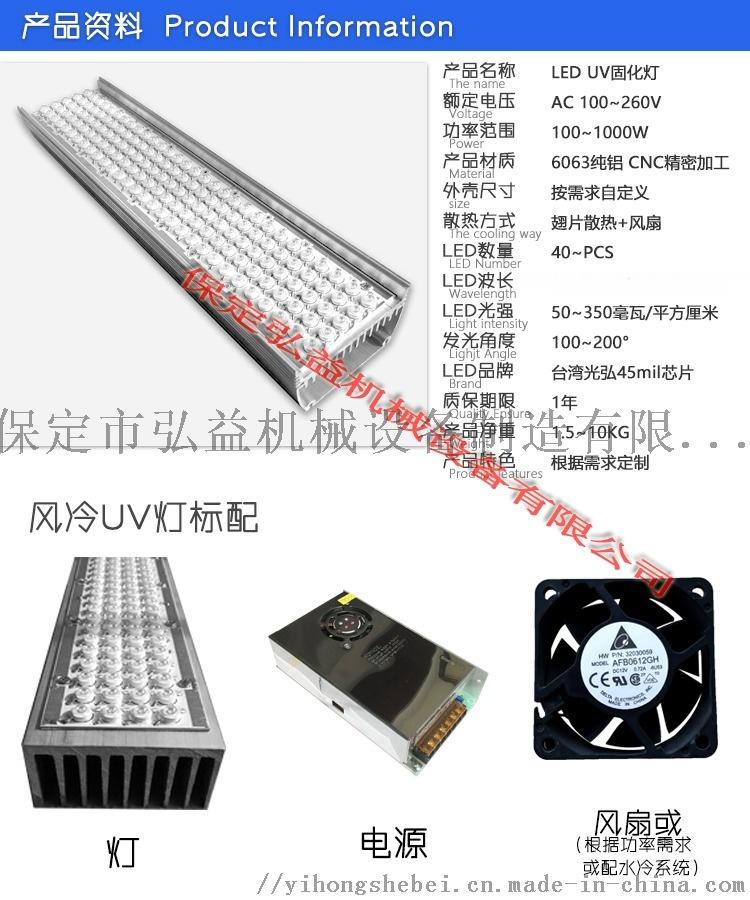 輸送帶式uv乾燥led固化機62314342