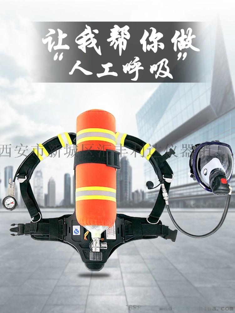 西安哪里有 带3C认证的正压式空呼吸器800257265