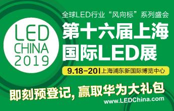 2019第十六届上海国际LED展