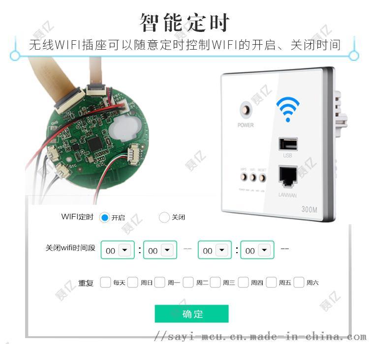 無線路由器插座方案開發_09.jpg