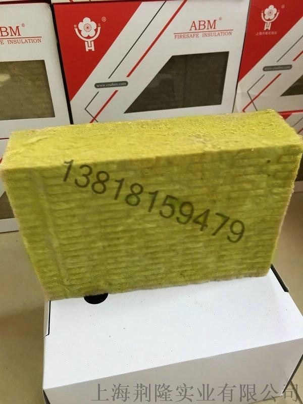 樱花岩棉板 幕墙用保温岩棉板71506792