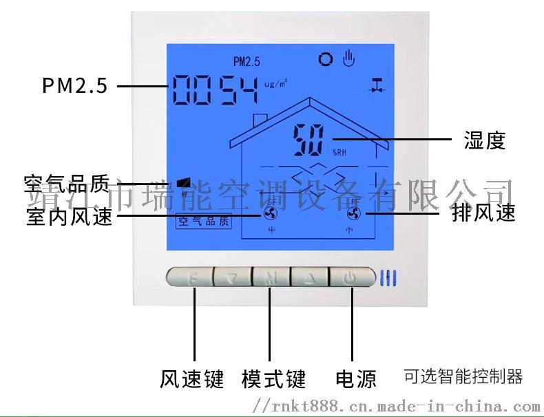 江苏瑞能新风系统家用全热交换器PM2.5净化新风机103662502
