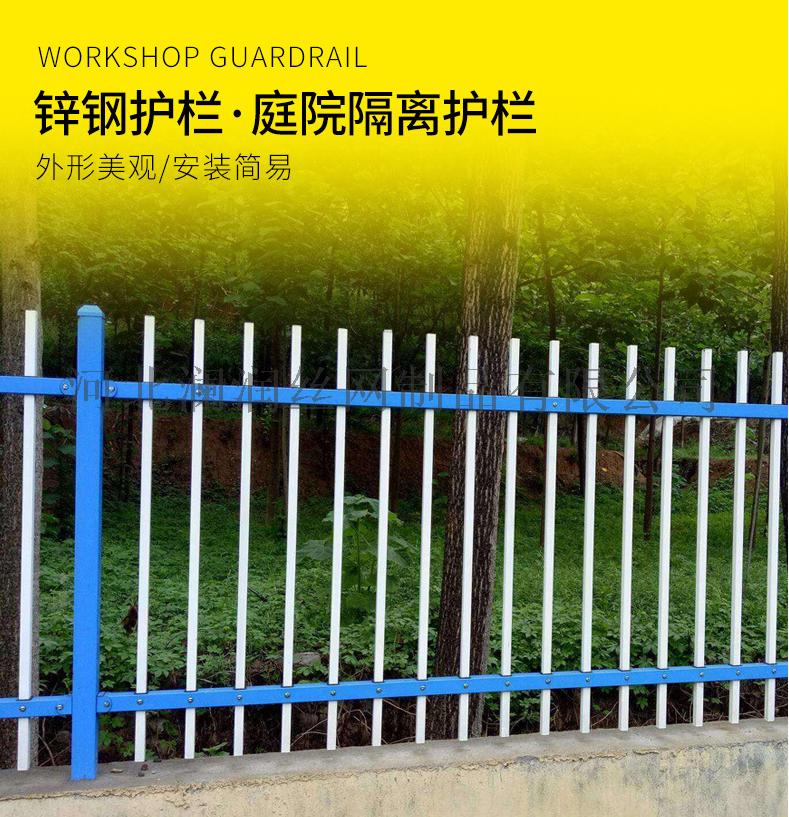 庭院隔离围栏 新款锌钢防爬护栏厂家直销135400235