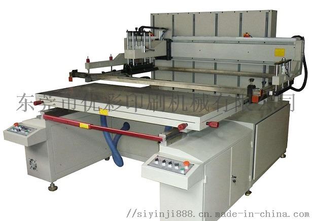 跑台丝印机前后跑台网印机左右走台丝网印刷机807468065