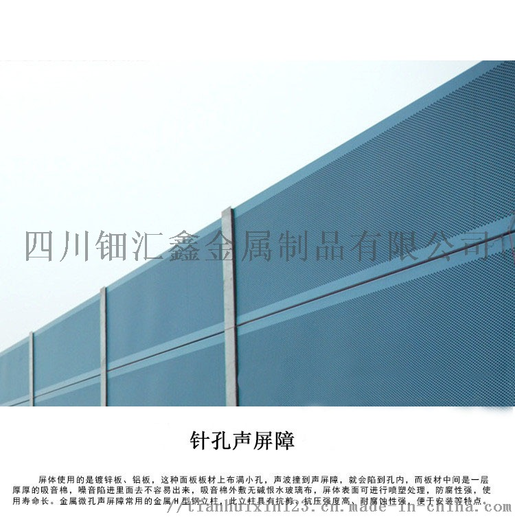四川室外廠區隔音牆聲屏障冷卻塔隔音牆隔聲屏障759377822