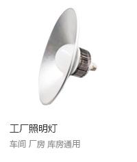 工厂照明灯