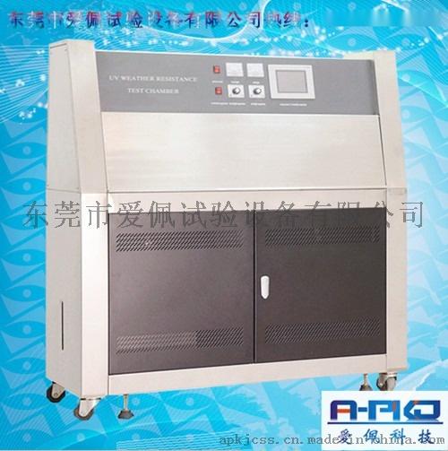 橡胶紫外线老化箱500