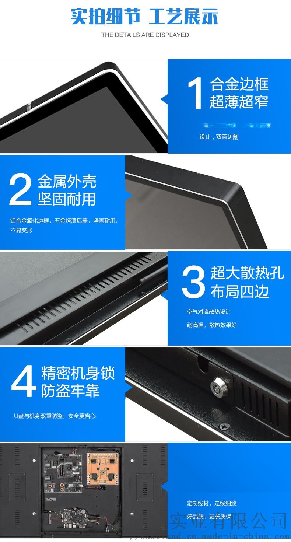 65寸壁掛廣告機圖片視頻播放器高清1080P顯示屏64066772