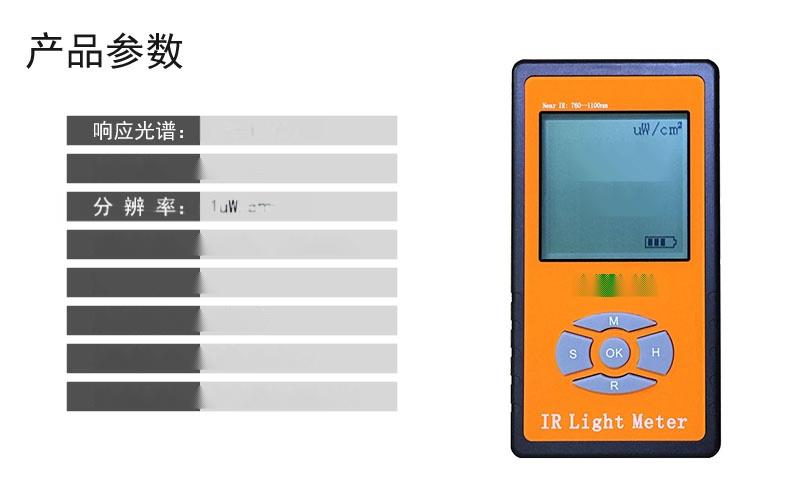 LH-130红外辐照计参数A2.jpg