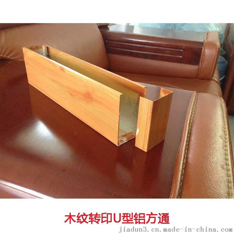 廠家定製木紋轉印鋁方通 轉印技術仿木紋鋁合金格柵783441385