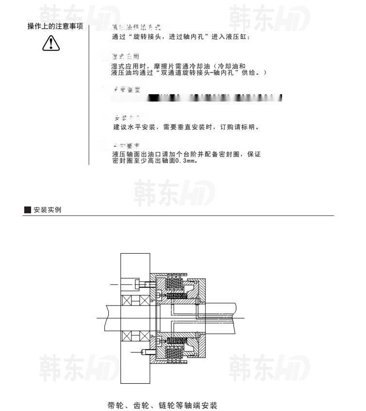 HDOC湿式离合器2