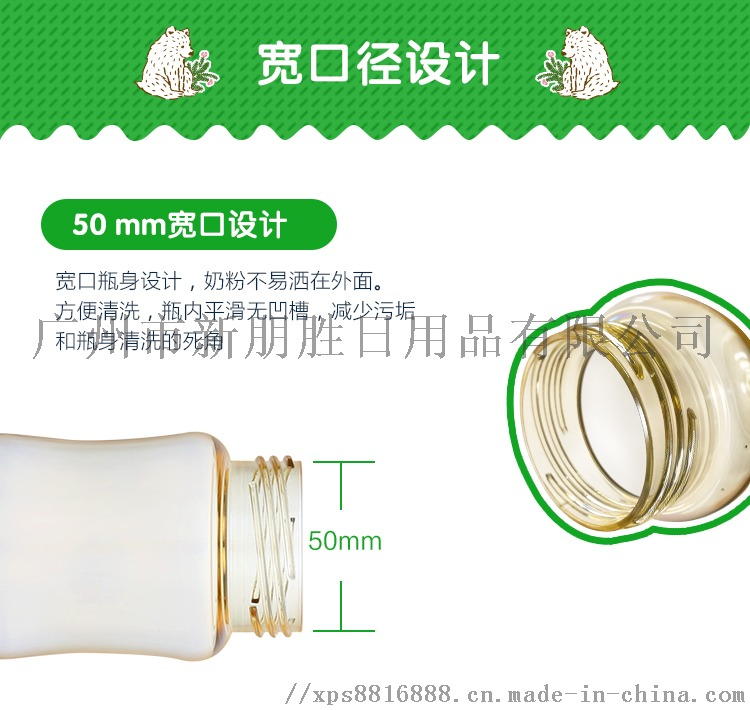 PPSU奶瓶--300ml_05.jpg
