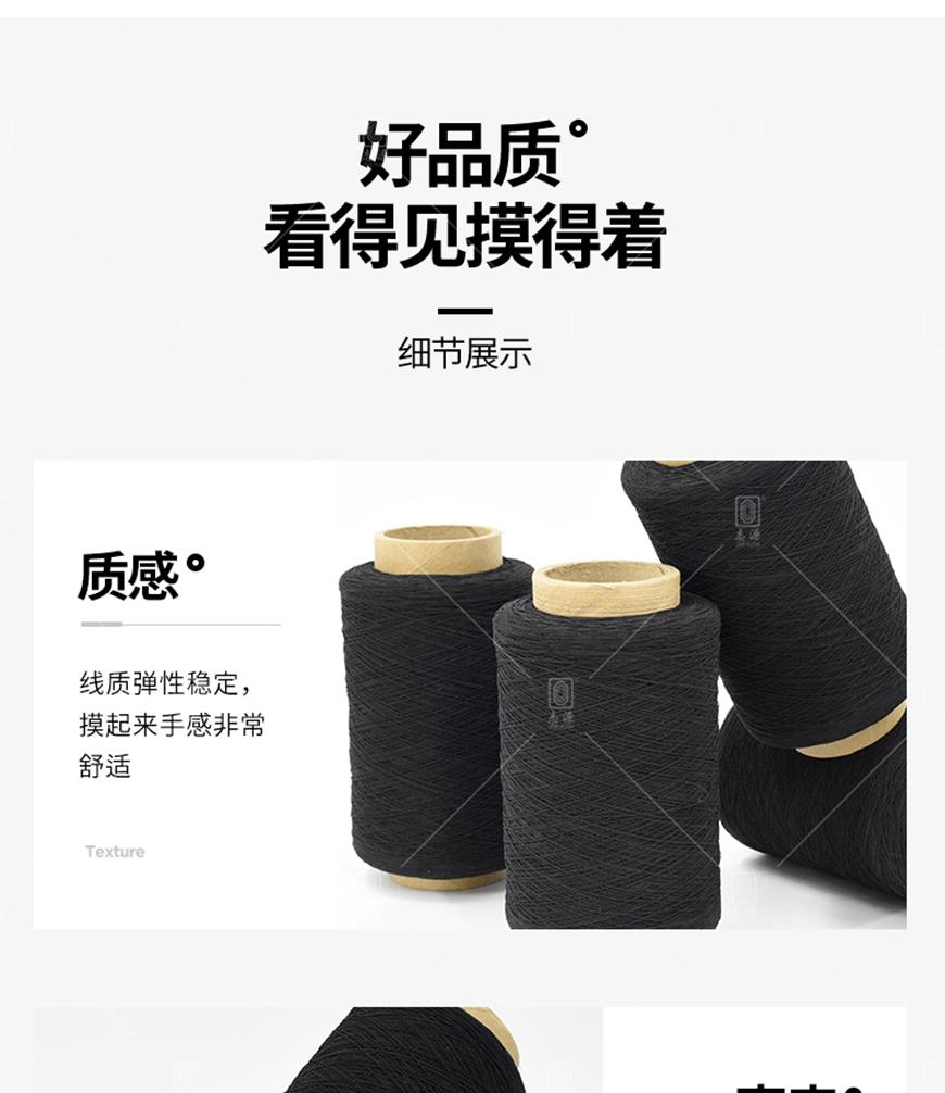420D-75D-氨纶涤纶橡筋线-_28.jpg