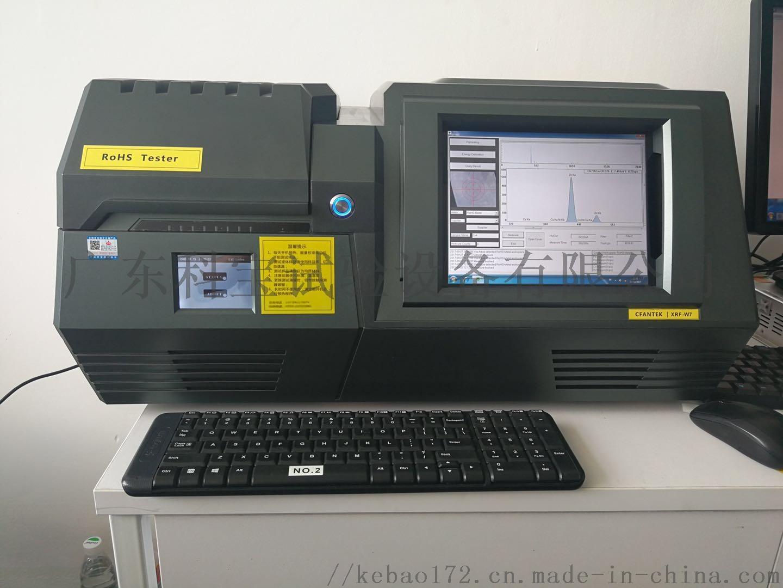 X荧光光谱仪2.jpg