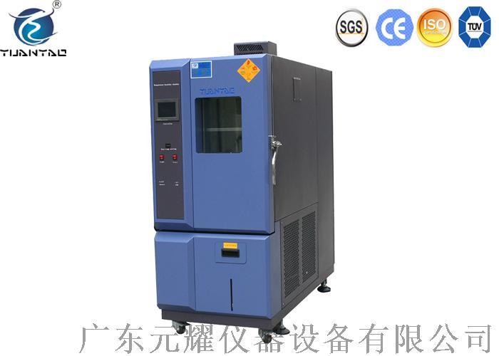 temperature humidity chamber 3.jpg