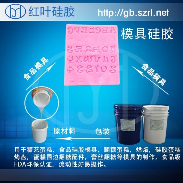 HY-EM920面包食材食品级硅胶8213645