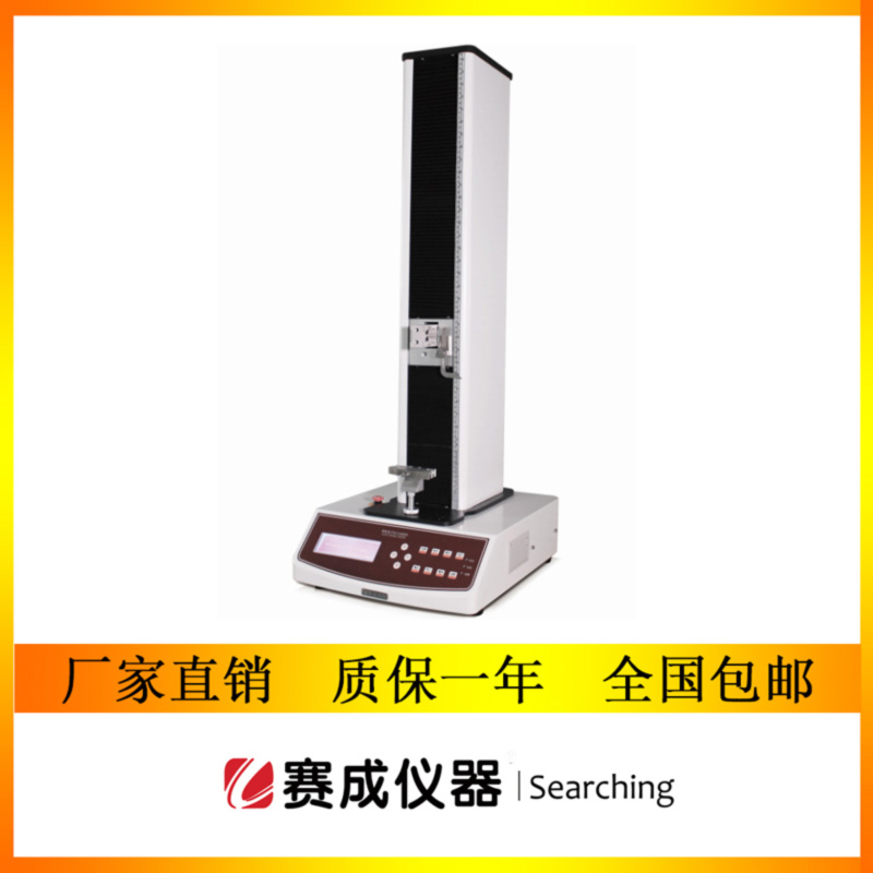 XLW-B塑料抗拉强度拉力机 土工布拉力试验机赛成制造.jpg
