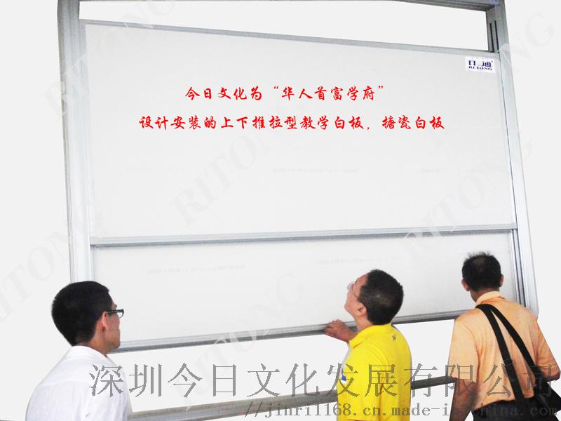 日通白板生產基地日通教學白板廠家 (4).png