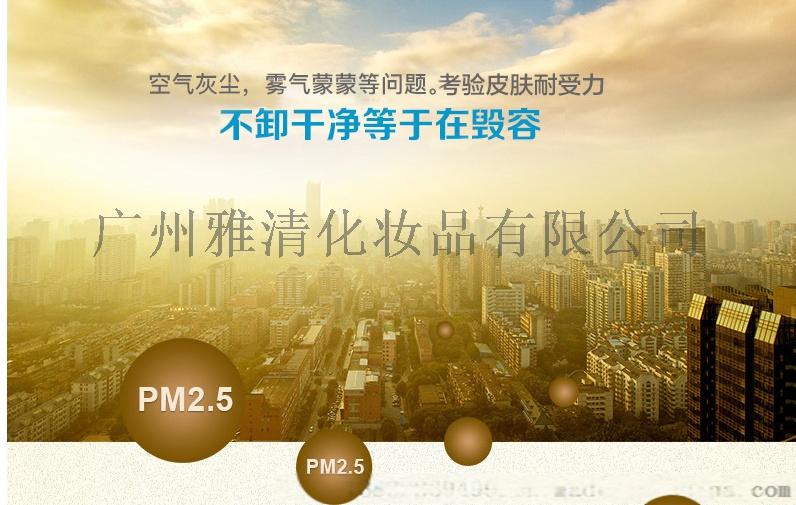 广州雅清化妆品有限公司供应眼唇脸部卸妆水,彩妆专用卸妆水深层清洁温和无**755816635