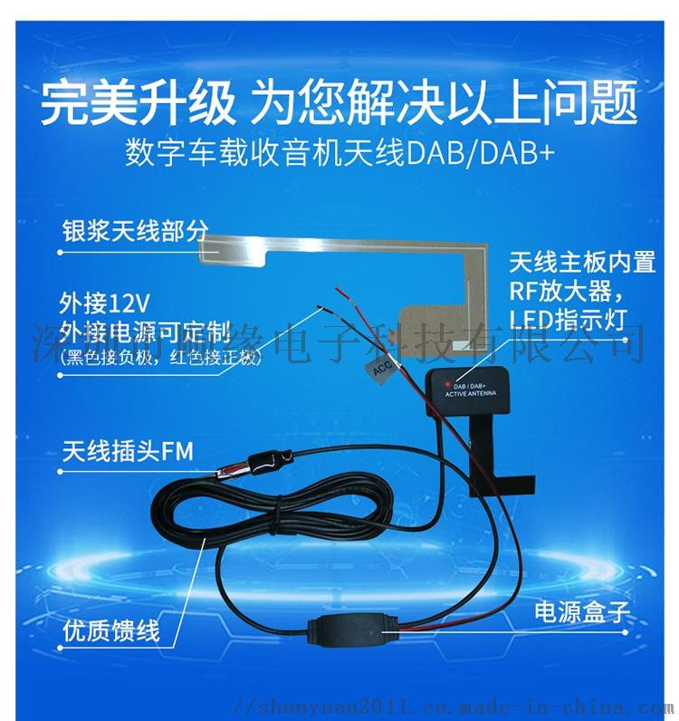 DAB收音机天线详情_05.jpg