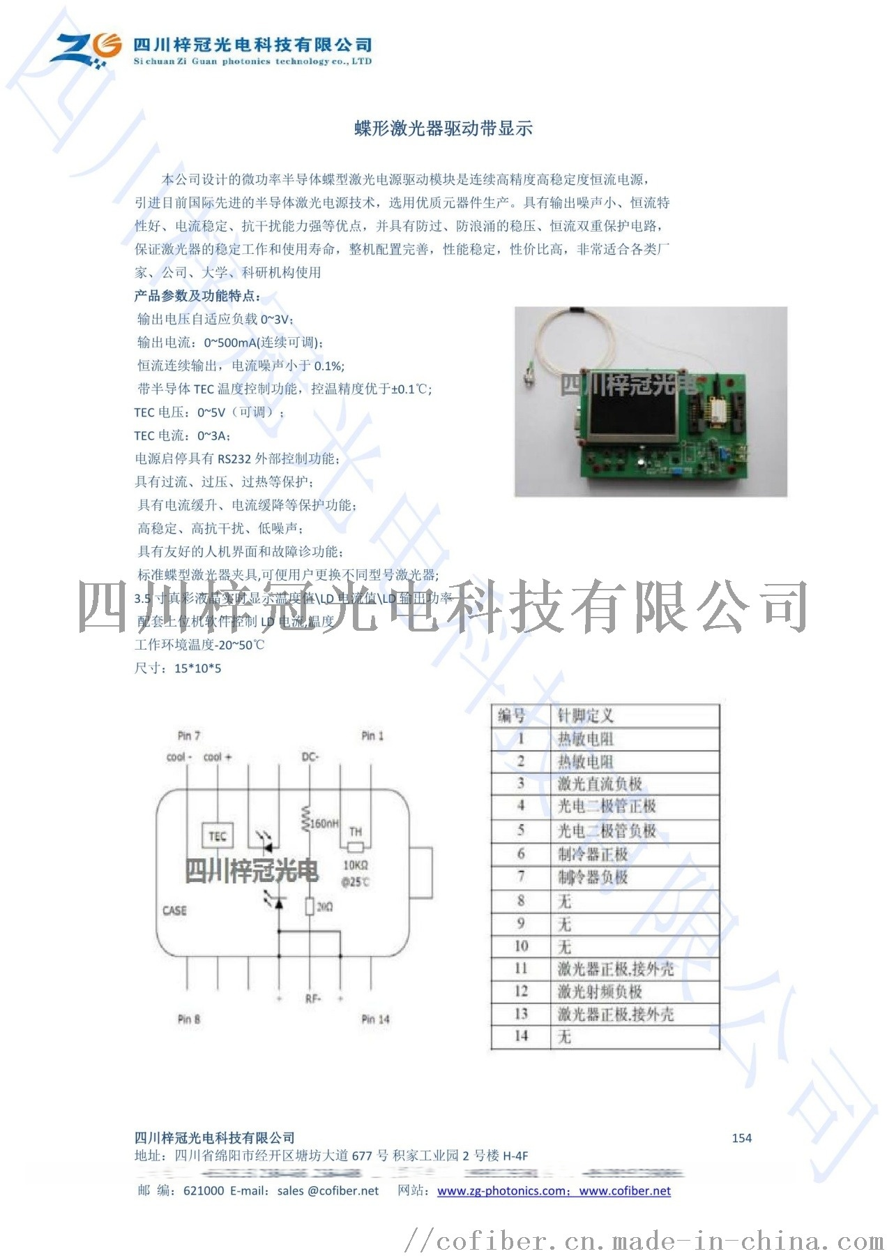 蝶形鐳射器驅動帶顯示1.jpg