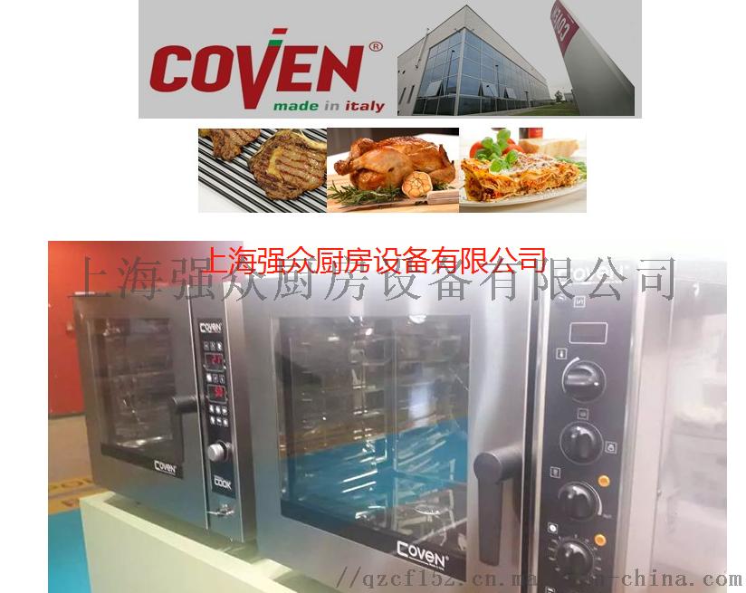 意大利COVEN六盘蒸烤箱   电子版蒸烤箱.png