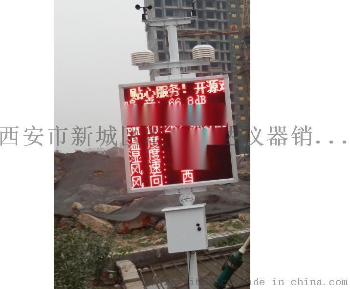 西安揚塵檢測儀13891913067758807482